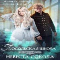 аудиокнига Невеста Сокола