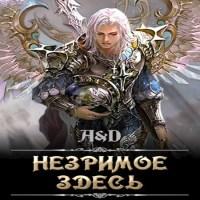 обложка Незримое Здесь