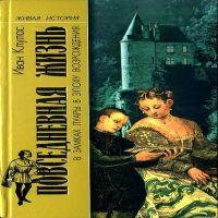 аудиокнига Повседневная жизнь в замках Луары в эпоху Возрождения