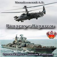 обложка Рандеву с Варягом