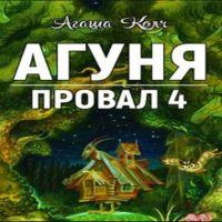 аудиокнига Агуня