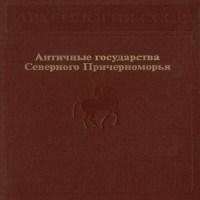 аудиокнига Античные государства Северного Причерноморья
