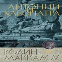 аудиокнига Антоний и Клеопатра