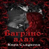 аудиокнига Багряно-алая