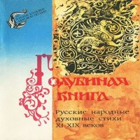 аудиокнига Голубиная книга. Русские народные духовные стихи XI-XIX веков