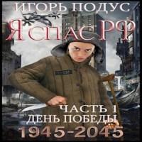 аудиокнига Я спас РФ 1