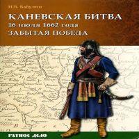 аудиокнига Каневская битва 16 июля 1662 года