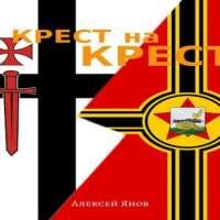 аудиокнига Крест на Крест