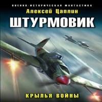 аудиокнига Крылья войны