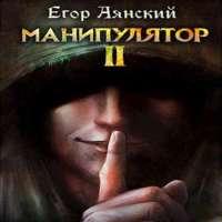 аудиокнига Манипулятор - 2