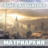 аудиокнига Матриархия
