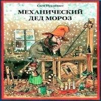 аудиокнига Механический Дед Мороз