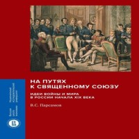 аудиокнига На путях к Священному союзу: идеи войны и мира в России начала XIX века