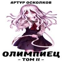 аудиокнига Олимпиец. Том II
