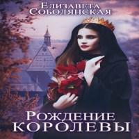 аудиокнига Рождение королевы