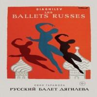 аудиокнига Русский балет Дягилева