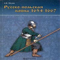 аудиокнига Русско-польская война 1654–1667 гг.