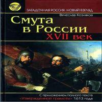 аудиокнига Смута в России. XVII век