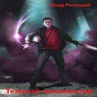 аудиокнига Темный инквизитор