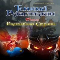 аудиокнига Темный Властелин против Волшебной Страны