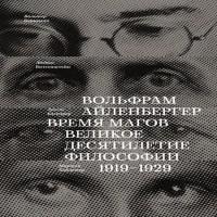 аудиокнига Время магов. Великое десятилетие философии. 1919-1929