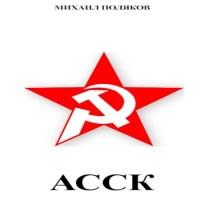 аудиокнига Альянс Советских Социалистических Кланов