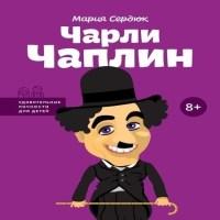 аудиокнига Чарли Чаплин