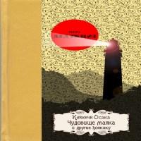аудиокнига Чудовище маяка и другие хонкаку