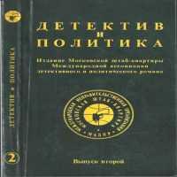 аудиокнига Детектив и политика. Выпуск №2 (1989)