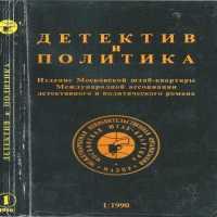 аудиокнига Детектив и политика, выпуск №1(5) 1990