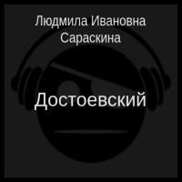 аудиокнига Достоевский
