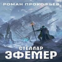 аудиокнига Эфемер