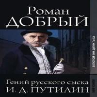 аудиокнига Гений российского сыска И. Д. Путилин