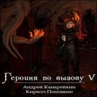 аудиокнига Героиня по вызову 5