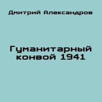 аудиокнига Гуманитарный конвой 1941