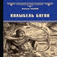 аудиокнига Колыбель богов