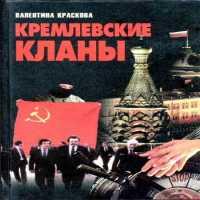 аудиокнига Кремлевские кланы