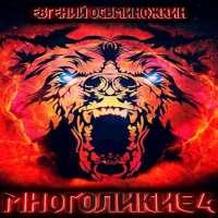 аудиокнига Многоликие - 4