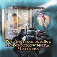 аудиокнига Нескучная жизнь подполковника Чапаева