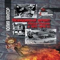 аудиокнига Невидимый фронт. Музеи России в 1941–1945 гг.