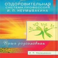 аудиокнига Оздоровительная система профессора И. П. Неумывакина. Ваша родословная