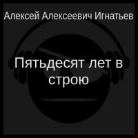 аудиокнига Пятьдесят лет в строю