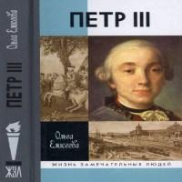 аудиокнига Петр III