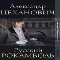 аудиокнига Русский Рокамболь