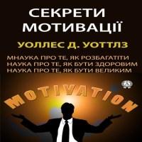 обложка Секрети мотивації