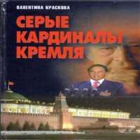 аудиокнига Серые кардиналы Кремля