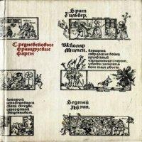 аудиокнига Средневековые французские фарсы
