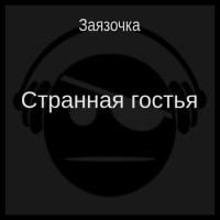 аудиокнига Странная гостья