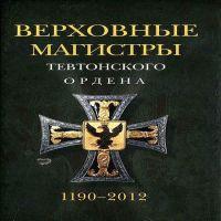 аудиокнига Верховные магистры Тевтонского ордена 1190–2012
