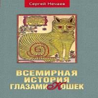 аудиокнига Всемирная история глазами кошек